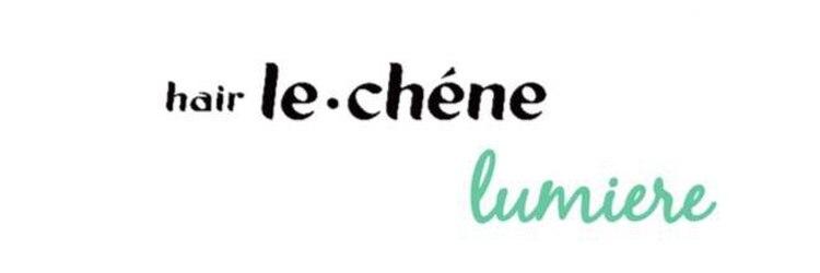 ヘアルシェーヌ ルミエール(hair le chene lumiere)のサロンヘッダー