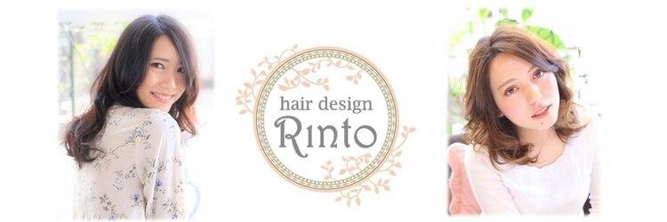 ヘアーデザイン リント(hair design Rinto)のサロンヘッダー