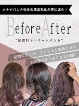 ナナナパレナ 心斎橋店(nanana parena)before →after
