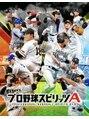 オーシャン トーキョー サニー(OCEAN TOKYO Sunny)プロ野球大好き!ゲームはパワプロよりプロスピ派。