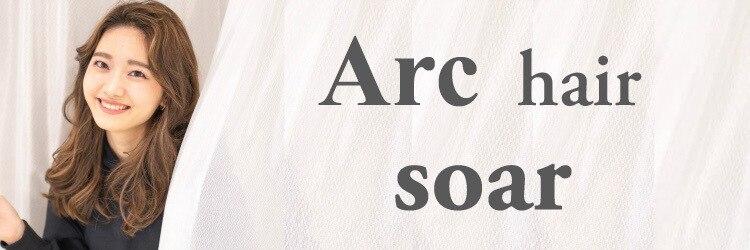 アークヘアーソア 和歌山市駅店(Arc hair soar)のサロンヘッダー