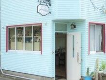 サロンドシャルルの雰囲気(大通りから少し中に入ると見える、青い可愛い隠れ家サロン)