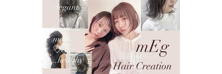 メグヘアークリエーション 鶴見店(mEg hair creation)のサロンヘッダー