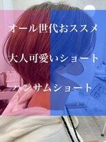 【ROMMY.本厚木】オール世代◎小顔効果抜群ハンサムショート