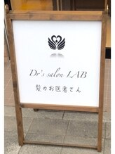土浦初!! ★Dr's Salon ★ 髪のお医者さん