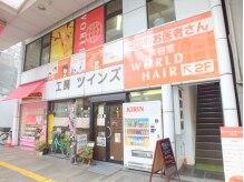 ワールドヘア 加古川店(WORLD HAIR)の雰囲気(加古川駅から徒歩3分★アクセスも良く通いやすい♪)