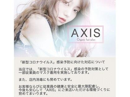 オーガニックヘアサロン アクシス 西18条店(AXIS)の写真