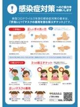 新型コロナウイルス感染、予防対策を徹底して実施中!!