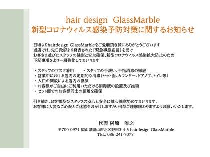 グラスマーブル(Glass Marble)の写真