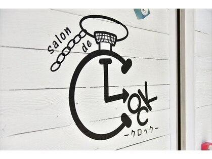 サロン ド クロック(salon de CLOCK)の写真