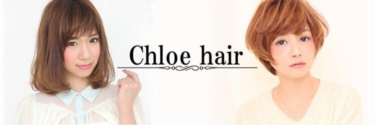 クロエ ヘアー(Chloe hair)のサロンヘッダー