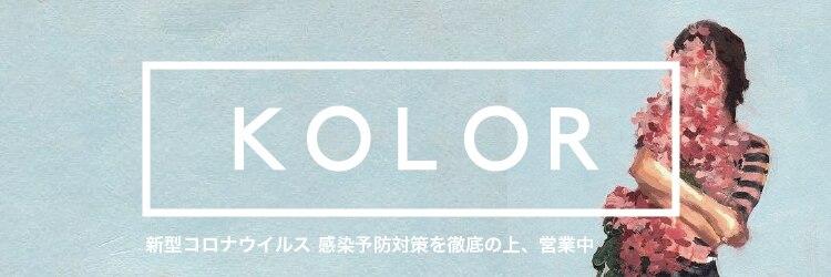カラー(KOLOR)のサロンヘッダー