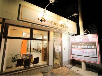 ヘアーカラープラス 稲毛店(PLUS)の写真