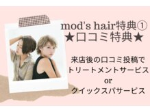 ♪OLさん、ビジネスマンさんが指名サロンに選ぶ『mod's hair 柏店』にお得に通う方法♪