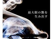 艶の極み☆お客様満足度ナンバーワン☆毛質強度を140%回復!艶サロンといえばディーグレース!!