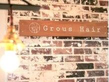 グラスヘア(Grous hair)の雰囲気(インテリアにもとことんこだわり'可愛い'が沢山詰まったサロン★)