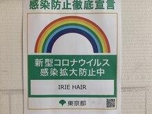 アイリ ヘアー(IRIE HAIR)