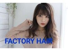 ファクトリーヘア(FACTORY HAIR)