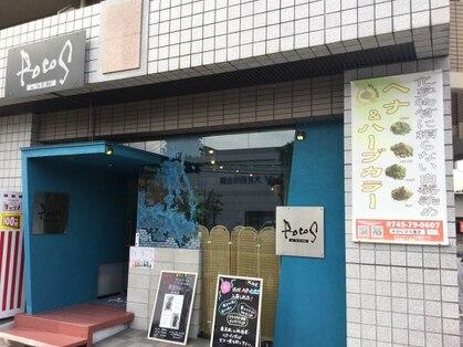 ロコス美容室 香芝店