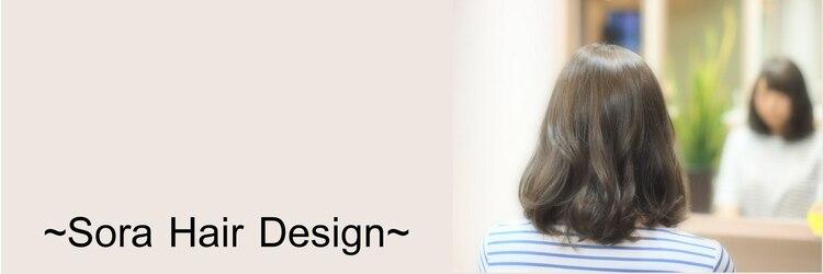 ソラ ヘアデザイン 別府店(Sora Hair Design)のサロンヘッダー