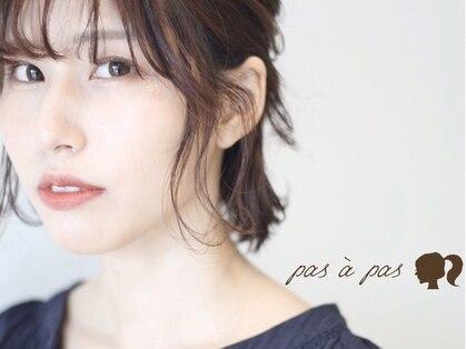 パザパ(pas a pas)の写真