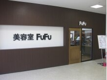 フフ 高蔵寺店(FuFu)の雰囲気(Aコープ高蔵寺店の2Fにサロンがあります。)