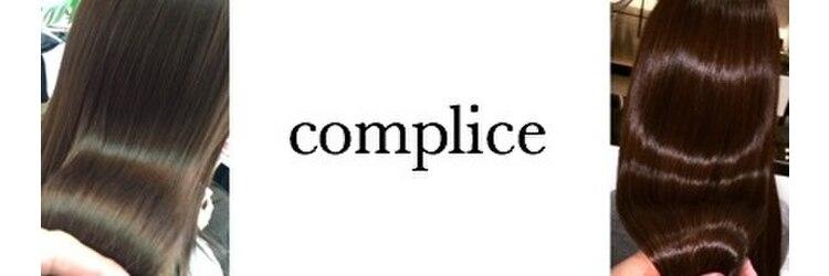 コンプライス 南船場店(complice)のサロンヘッダー