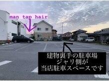 マンタップヘアー(Man Tap Hair)の雰囲気(駐車場は当店横の大きい建物の裏手にある砂利駐車場になります。)