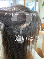 アンフィフォープルコ(AnFye for prco)【縮毛矯正とストレートパーマの違いは?】