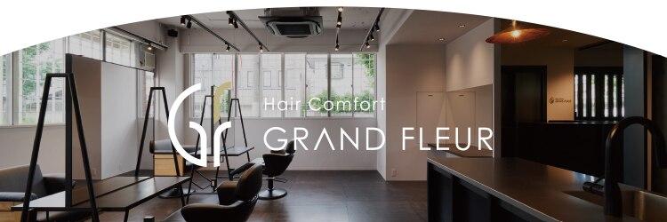ヘア コンフォート グランフルール(Hair comfort GRAND FLEUR)のサロンヘッダー