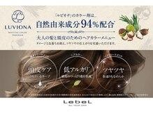 ルシア トータルヘアサロン(LUCIA total hairsalon)の雰囲気(大人の新習慣ルーティンカラー。ダメージレスへ。)