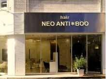 ネオアンチブー 小田急相模原店(NEO ANTI BOO)の雰囲気(NEOANTIBOOの看板が目印!気軽に立ち寄ってください!)
