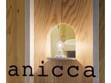 アニカ(anicca)の雰囲気(アニカとは、サンスクリット語で「無常」という意味です。)