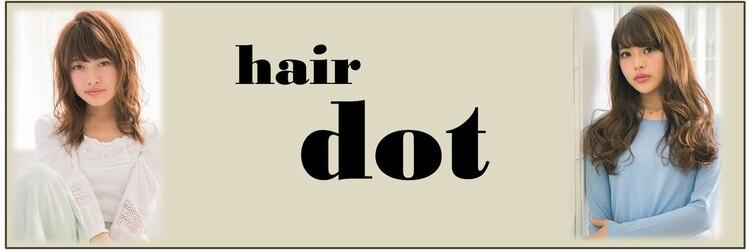 ヘアー ドット 立川店(hair dot)のサロンヘッダー