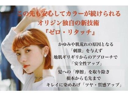 オリジンイズミ(ORIGIN'S IZUMI)の写真