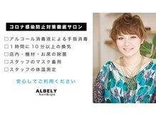 アルベリー ヘアーアンドスパ 浜松上島店(ALBELY hair&spa)