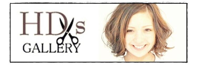 ヘアデザイナーズギャラリー(Hair Designers Gallery)のサロンヘッダー