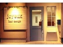 ジョワイユヘアーデザイン(Joyeux)の雰囲気(落ち着いた雰囲気のプライベートサロン。癒しの時間を過ごせます)