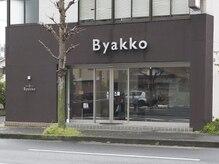 ヘアーメイクアップ ビャッコアトリウム(Byakko atrium)