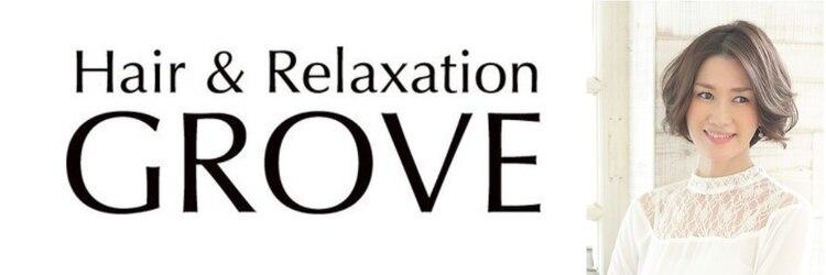 ヘアーアンドリラクゼーション グローブ 経堂 (Hair&Relaxation GROVE)のサロンヘッダー