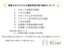 スマートカラー キレイ イズミヤ学園前店(Kirei)の雰囲気(新型コロナウイルスの感染予防の取り組み)