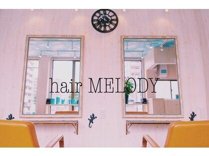 ヘアー メロディー(hair MELODY)の写真