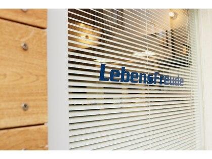 レーベンスフロイデ(LebensFreude)の写真
