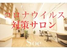 ソエ(Soe)