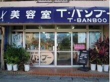 美容室T・バンブー