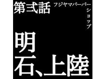 フジヤマバーバーショップ アジト(FUJIYAMA BARBER SHOP ajito)