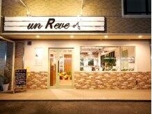 アンレーヴ(un Reve)の雰囲気(【近鉄五位堂駅】駐車場3台完備☆)