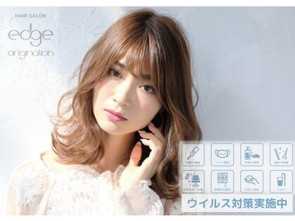 エッジ オリジネーション 梅田店(edge origination)の写真