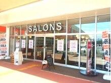 サロンズヘア イオンタウン北島店 (SALONS HAIR)の雰囲気(この外観が目印!)