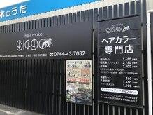 ヘアメイク ビッグドゥ 桜井店(Big do)